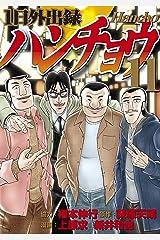 1日外出録ハンチョウ(11) (ヤングマガジンコミックス) Kindle版