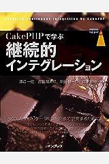 CakePHPで学ぶ継続的インテグレーション Kindle版