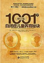 1001个自闭儿养育秘诀(增订版) (Chinese Edition)