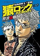 表紙: 猿ロック REBOOT(2) (ヤングキングコミックス) | 芹沢直樹