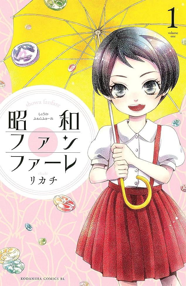 フルーティー封建抵抗する昭和ファンファーレ(1) (BE?LOVEコミックス)