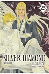 SILVER DIAMOND 25巻 Kindle版