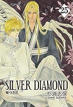 表紙: SILVER DIAMOND 25巻 | 杉浦志保