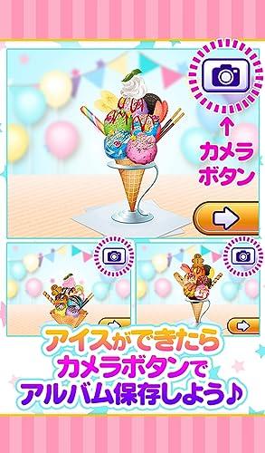 『アイスクリーム屋さんごっこ-お仕事体験知育アプリ』の6枚目の画像