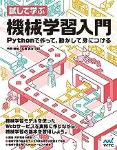 表紙: 試して学ぶ 機械学習入門 | 竹野 峻輔