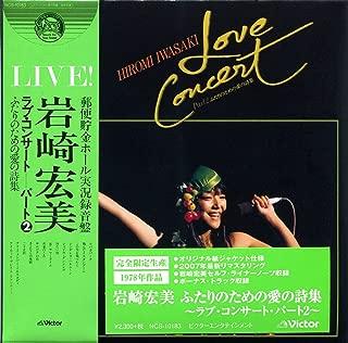 岩崎宏美 ふたりのための愛の詩集~ラブ・コンサート・パート2~ +4<タワーレコード限定>