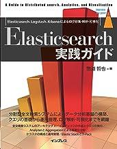 表紙: Elasticsearch実践ガイド impress top gearシリーズ | 惣道 哲也