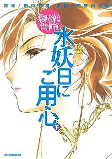 薬師寺涼子の怪奇事件簿 水妖日にご用心(下) (アフタヌーンコミックス)