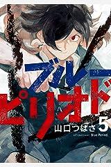 ブルーピリオド(5) (アフタヌーンコミックス) Kindle版