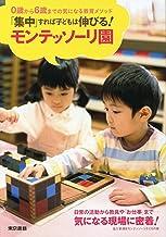 表紙: 「集中」すれば子どもは伸びる! モンテッソーリ園 | 新浦安モンテッソーリ子どもの家
