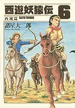 表紙: 西遊妖猿伝 西域篇(6) (モーニングコミックス) | 諸星大二郎