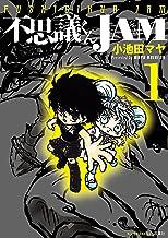 表紙: 不思議くんJAM : 1 (アクションコミックス) | 小池田マヤ