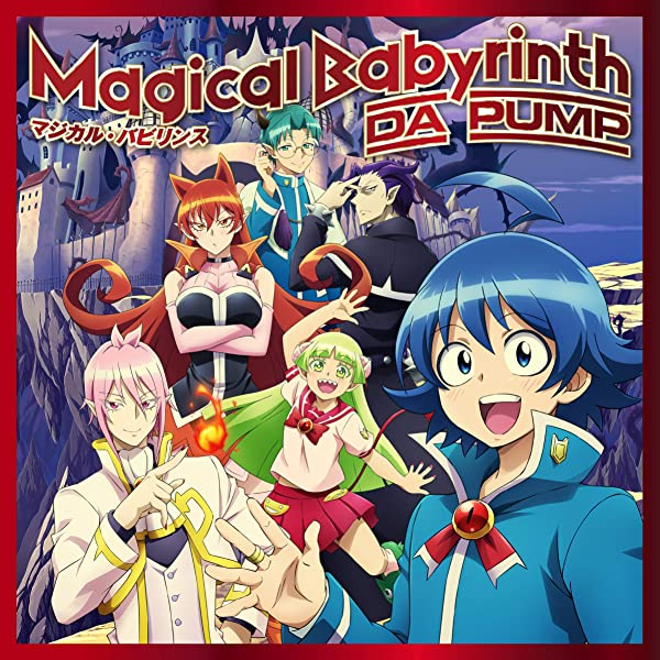 Magical Babyrinth/DA PUMP