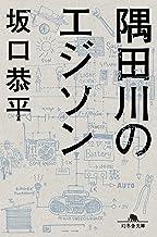 表紙: 隅田川のエジソン (幻冬舎文庫) | 坂口恭平