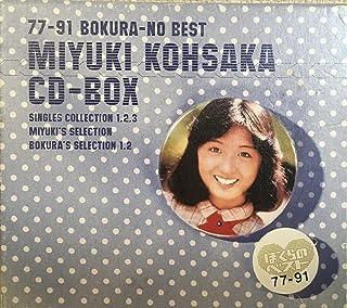 香坂みゆきCD-BOX 〜 77-91ぼくらのベスト 〜