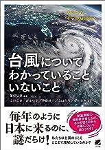 表紙: 台風についてわかっていることいないこと | 山田広幸