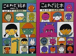 五味太郎のことわざえほんシリーズ(全2巻セット)
