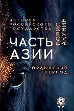 Часть Азии. Ордынский период (История Российского государства) (Russian Edition)