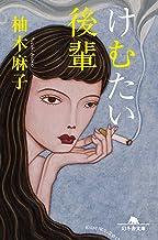 表紙: けむたい後輩 (幻冬舎文庫) | 柚木麻子