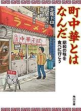表紙: 町中華とはなんだ 昭和の味を食べに行こう (角川文庫) | 北尾 トロ