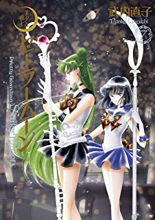 美少女戦士セーラームーン 完全版(7) (なかよしコミックス)