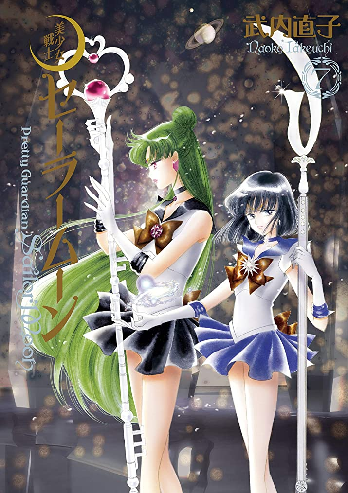 結論シエスタメガロポリス美少女戦士セーラームーン 完全版(7) (なかよしコミックス)