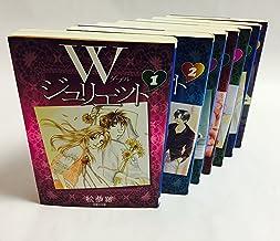 Wジュリエット 文庫版 コミック 1-7巻セット (白泉社文庫)