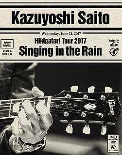 """「斉藤和義 弾き語りツアー 2017 """"雨に歌えば"""" Live at 中野サンプラザ 2017.06.21」 (初回限定盤) [Blu-ray]"""