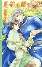 表紙: 月神の愛でる花 ~巡逢の稀人~ 【イラスト付き】 (リンクスロマンス) | 千川夏味