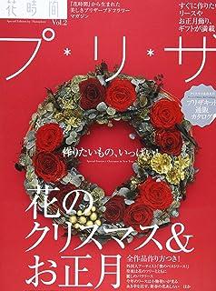 花時間プ・リ・ザ volume 2―『花時間』から生まれた美しきプリザーブドフラワーマ 作りたいもの、いっぱい!花のクリスマス&お正月 (角川SSCムック)