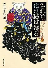 表紙: されど、化け猫は踊る 猫の手屋繁盛記 (集英社文庫) | かたやま和華