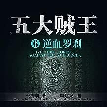 五大贼王 6:逆血罗刹 - 五大賊王 6:逆血羅刹 [Five Thief Lords 6: Against the Xueluocha]
