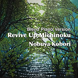 Friends (Blend Piano Version)