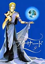 表紙: ファサード(9) (ウィングス・コミックス) | 篠原烏童