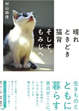 表紙: 晴れときどき猫背 そして、もみじへ (ホーム社) | 村山由佳
