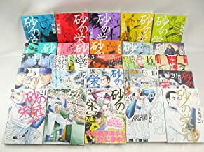 砂の栄冠 コミック 全25巻完結セット (ヤンマガKCスペシャル)