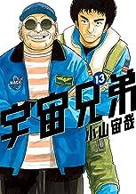 表紙: 宇宙兄弟(13) (モーニングコミックス) | 小山宙哉