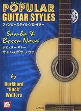 タブ譜付 フィンガースタイル・ソロ・ギター ポピュラー・ギター/サンバ&ボサ・ノヴァ 模範演奏CD付