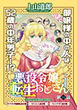 悪役令嬢転生おじさん 単話版 16話 魔杖本 (ヤングキングコミックス)