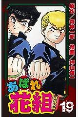 あばれ花組 (19) (ぶんか社コミックス) Kindle版