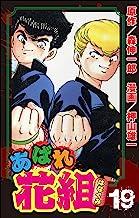 あばれ花組 (19) (ぶんか社コミックス)