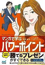 表紙: マンガで学ぶパワーポイント[PowerPoint]   木村 幸子(著・監修)