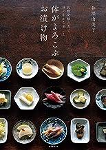 表紙: 体がよろこぶ お漬け物:乳酸発酵の力で、体の中から美しく | 井澤 由美子