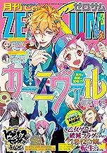 表紙: Comic ZERO-SUM (コミック ゼロサム) 2020年3月号[雑誌] | 御巫 桃也