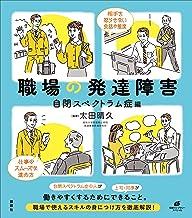 表紙: 職場の発達障害 自閉スペクトラム症編 (健康ライブラリー) | 太田晴久