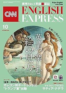 [音声DL付き]CNN ENGLISH EXPRESS 2020年10月号