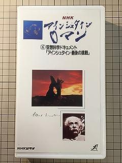 NHKアインシュタイン・ロマン (6) [VHS]