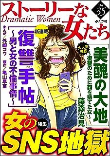 ストーリーな女たち Vol.35 女のSNS地獄 [雑誌]
