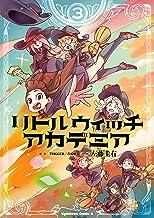 リトルウィッチアカデミア(3) (角川コミックス・エース)