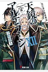 ねじ巻き精霊戦記 天鏡のアルデラミンXII (電撃文庫) Kindle版